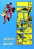 ゴルゴ13 (2) (SPコミックス)