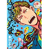さきたま(2) (Nemuki+コミックス)