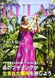 HULALe'a(フラレア) 2020年 02 月号 [雑誌]