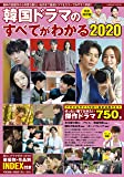韓国ドラマのすべてがわかる 2020 (COSMIC MOOK)
