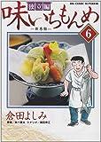 味いちもんめ 独立編 (6) (BIG COMIC SUPERIOR)