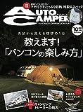 AutoCamper (オートキャンパー) 2020年10月号