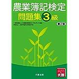 農業簿記検定問題集 3級
