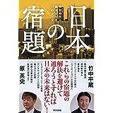 日本の宿題:令和時代に解決すべき17のテーマ