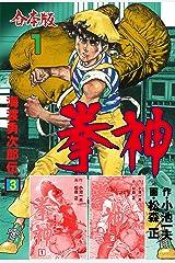 拳神 海渡勇次郎伝【合本版】1 Kindle版