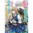 男運ゼロの薬師令嬢、初恋の黒騎士様が押しかけ婚約者になりまして。 連載版: 5 (ZERO-SUMコミックス)