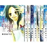 青Ao-Natsu夏 全8巻完結セット (講談社コミックスフレンド B) [マーケットプレイスセット]