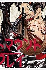 デッドマウント・デスプレイ 2巻 (デジタル版ヤングガンガンコミックス) Kindle版