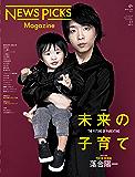 NewsPicks Magazine Winter 2019 Vol.3