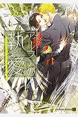 アルファの執愛~パブリックスクールの恋~ アルファの耽溺~パブリックスクールの恋~ (シャレード文庫) Kindle版