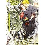 アルファの執愛~パブリックスクールの恋~ アルファの耽溺~パブリックスクールの恋~ (シャレード文庫)