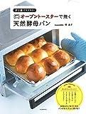ポリ袋でラクラク! オーブントースターで焼く天然酵母パン