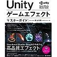 Unity ゲームエフェクト マスターガイド