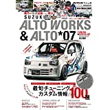 ALTO WORKS&ALTO チューニング&ドレスアップガイド*07 AUTO STYLE vol.33 (CARTOPMOOK)