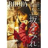 BRODY 上坂すみれver. (白夜ムック641)