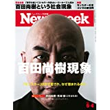 ニューズウィーク日本版 Special Report 百田尚樹現象〈2019年 6/4日号〉[雑誌]
