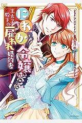 にわか令嬢は王太子殿下の雇われ婚約者: 1 (ZERO-SUMコミックス) Kindle版