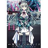 魔法少女特殊戦あすか 14巻 (デジタル版ビッグガンガンコミックス)