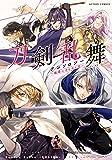 刀剣乱舞-ONLINE- アンソロジー ~戦場にきらめく刃~ (アクションコミックス(月刊アクション))