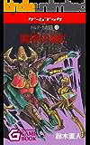 魔界の滅亡 ドルアーガの塔 (幻想迷宮ゲームブック)