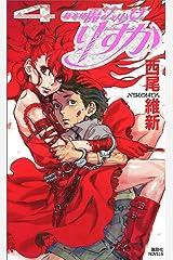 新本格魔法少女りすか(4) (講談社ノベルス) Kindle版