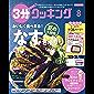 【日本テレビ】3分クッキング 2021年8月号 [雑誌]