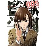 監獄学園(5) (ヤングマガジンコミックス)