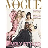 VOGUE JAPAN (ヴォーグジャパン) 2020年6月号