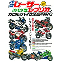 中型レーサーレプリカとカウル付きバイク全盛の時代 (M.B.MOOK)
