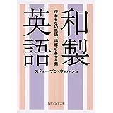 和製英語 伝わらない単語、誤解される言葉 (角川ソフィア文庫)