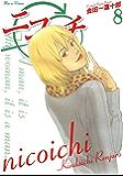ニコイチ 8巻 (デジタル版ヤングガンガンコミックス)