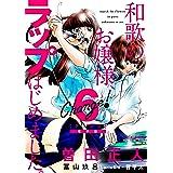 Change! 和歌のお嬢様、ラップはじめました。(6)【電子限定特典付き】 (月刊少年マガジンコミックス)