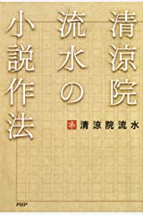 清涼院流水の小説作法 Kindle版
