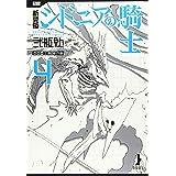 新装版 シドニアの騎士(4) (KCデラックス)