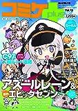コミケplus Vol.13 (メディアパルムック)
