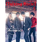 Talking Rock! (トーキングロック! ) 2021年 02 月号増刊 [Alexandros]特集 [雑誌]