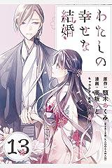 わたしの幸せな結婚【分冊版】 13 (デジタル版ガンガンコミックスONLINE) Kindle版