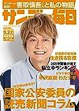 サンデー毎日 2020年 9/27号【表紙: 香取慎吾】