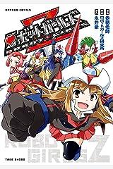 ロボットガールズZ (バンブーコミックス) Kindle版