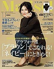 Marisol(マリソル) 2018年 11 月号 [雑誌]