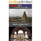 世界遺産で学ぶ世界の建築 3.イスラム教、ヒンドゥー教編: ~海外旅行から世界遺産学習まで~