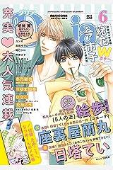 ダリア 2016年6月号 [雑誌] (ダリアコミックスe) Kindle版