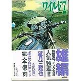 ワイルド7 (18) (徳間コミック文庫)