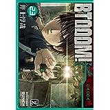 BTOOOM! 23巻: バンチコミックス