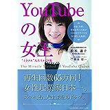 """YouTubeの女王""""ミラクル""""人生リメイク術"""