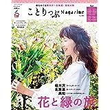 ことりっぷマガジン vol.16 2018春 (ことりっぷMOOK)