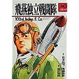 飛燕独立戦闘隊―103rd.Indep.F.Co. (MGコミック)