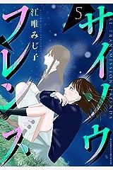 サイソウフレンズ(5) (Kissコミックス) Kindle版
