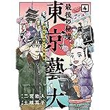 最後の秘境 東京藝大―天才たちのカオスな日常― 4巻(完): バンチコミックス