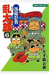 落第忍者乱太郎(6) (あさひコミックス) Kindle版